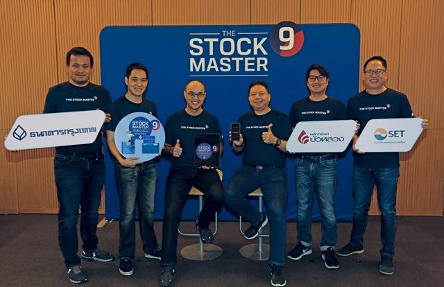"""บล.บัวหลวง เปิดโครงการ The Stock Master ปีที่ 9 ในธีม """"ก้าวสู่โอกาสลงทุน สำหรับมือใหม่"""""""