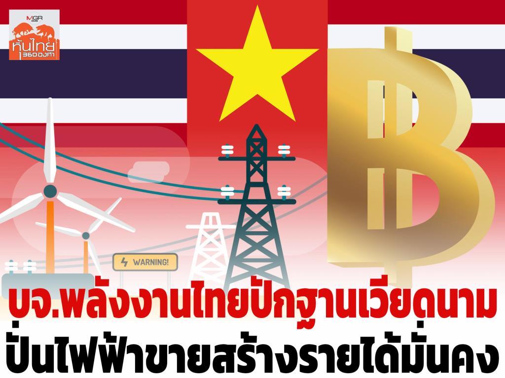 บจ.พลังงานไทยปักฐานเวียดนาม ปั่นไฟฟ้าขายสร้างรายได้มั่นคง