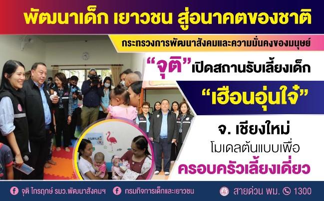 """กรมกิจการเด็กฯ ผุดสถานรับเลี้ยงเด็ก """"เฮือนอุ่นใจ๋"""" จ.เชียงใหม่ โมเดลต้นแบบเพื่อครอบครัวเลี้ยงเดี่ยวแห่งแรกในไทย"""