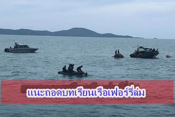 ผู้ว่าฯสุราษฎร์ธานีกำชับทุกหน่วยถอดบทเรียนเรือเฟอร์รี่ล่มป้องกันเหตุซ้ำ