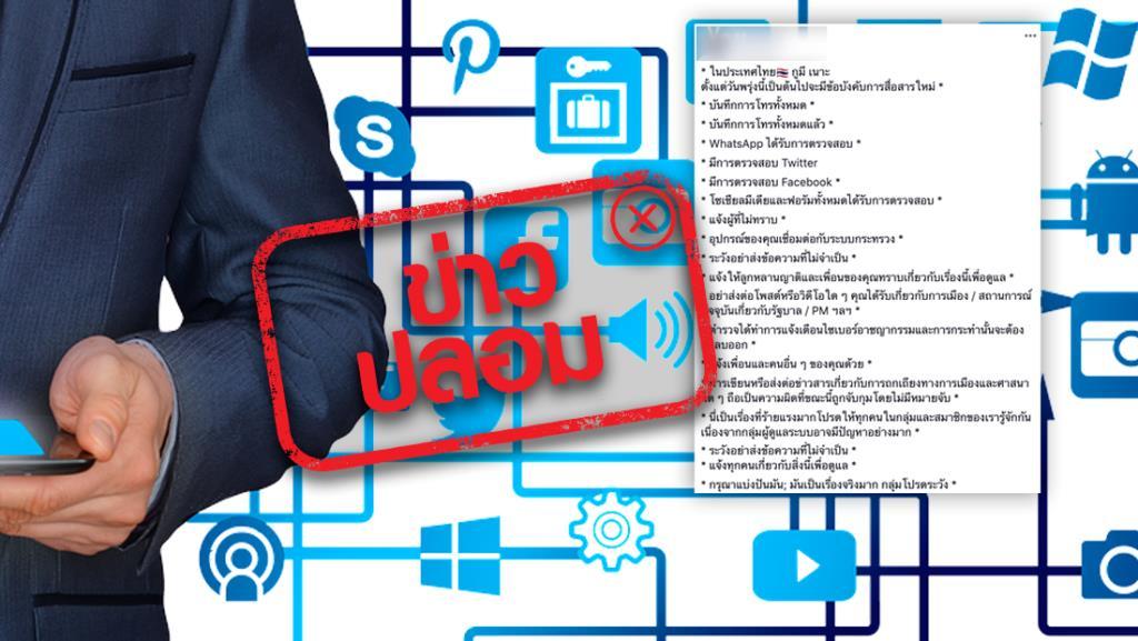 ข่าวปลอม! พ.ร.ก. ฉุกเฉินฯ ทำให้ประเทศไทยมีข้อบังคับการสื่อสารใหม่