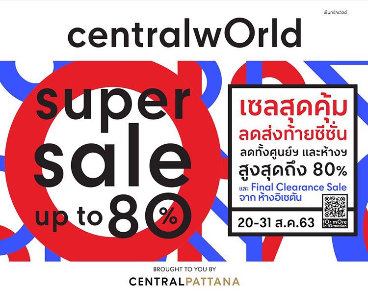 """เซ็นทรัลเวิลด์จัดแคมเปญ""""centralwOrld Super Sale""""ลดสูงสุด 80% กว่า 100 แบรนด์ทั่วศูนย์ ทุกห้างฯ พร้อมช้อปครั้งใหญ่ทิ้งทวนอิเซตัน ลดกระหน่ำก่อนโบกมือลา20 - 31 ส.ค. นี้ เท่านั้น"""