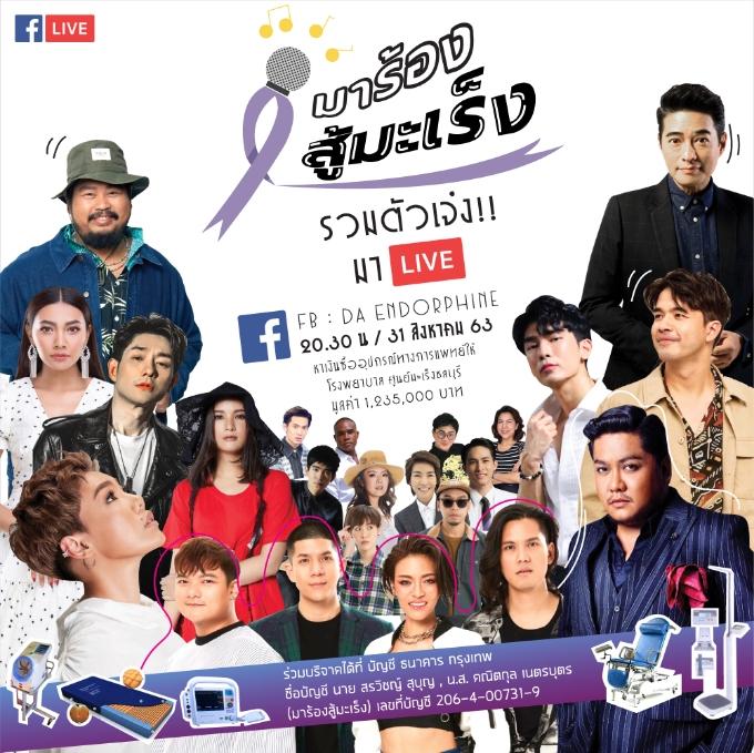 """""""มาร้อง สู้ มะเร็ง"""" ศิลปินตัวท็อปร่วม Live ใน เฟซบุ๊ก Da Endorphine 31 ส.ค.นี้"""