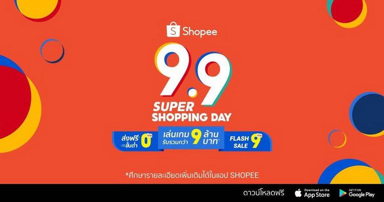 """ช้อปปี้ประกาศ 3 พันธสัญญา สู่มหกรรมช้อปปิ้งครั้งยิ่งใหญ่ """"Shopee 9.9 Super Shopping Day"""""""