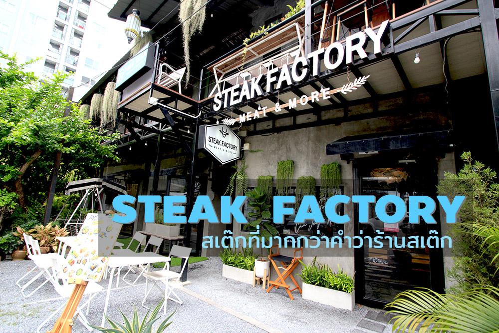 """""""Steak Factory"""" สเต๊กที่มากกว่าคำว่าร้านสเต๊ก"""