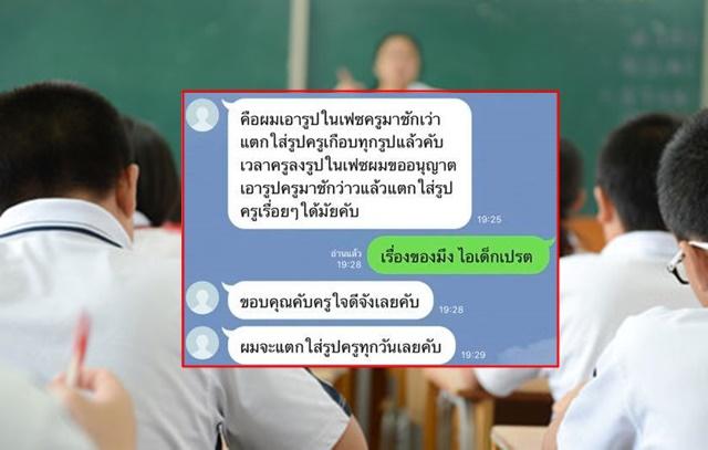 สุดทราม! นักเรียนชายไลน์ขออนุญาตนำรูปครูไปช่วยตัวเอง
