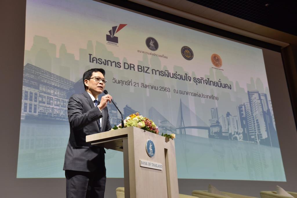 ธปท.ร่วมกับสถาบันการเงินเปิดเฟส2 โครงการ DR BIZ