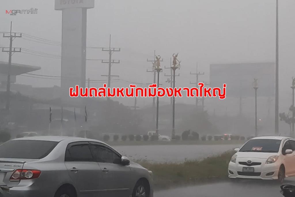 ฝนถล่มเมืองหาดใหญ่น้ำท่วมขังหลายจุด ปิดการสัญจรอุโมงค์กัลยาณมิตรชั่วคราว