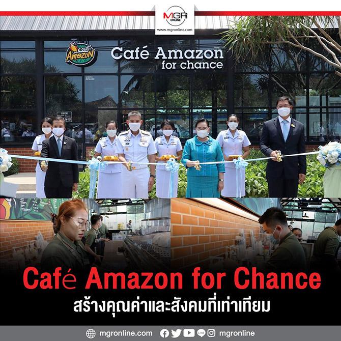 """ต้องเช็กอิน! Café Amazon for Chance เปิดสาขาที่หน่วยบัญชาการนาวิกโยธิน สัตหีบ จ.ชลบุรี ชิมกาแฟรสเข้มจาก """"บาริสต้าทหารผ่านศึก"""""""