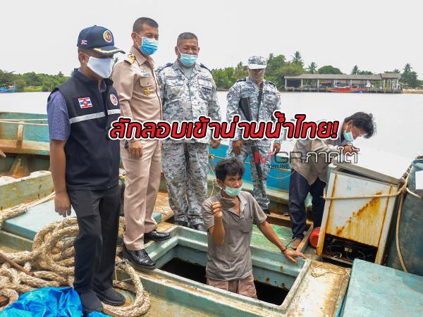 รวบเรือประมงเวียดนามลักลอบทำประมงในน่านน้ำไทย ทั้งปีจับได้แล้ว 27 ลำ