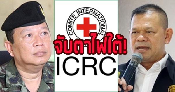 """จับตาไฟใต้! อะไรจะตามมากับ """"ICRC"""" เดินสายล็อบบี้แม่ทัพ 4-เลขาฯ ศอ.บต. ผสม """"เปอร์มาส"""" ร่วมแฟลชม็อบ"""