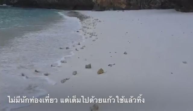 ขยะพลาสติก เกลื่อนอ่าวมาหยา ถึงแม้จะไร้คน ! เหตุจากขยะทะเล