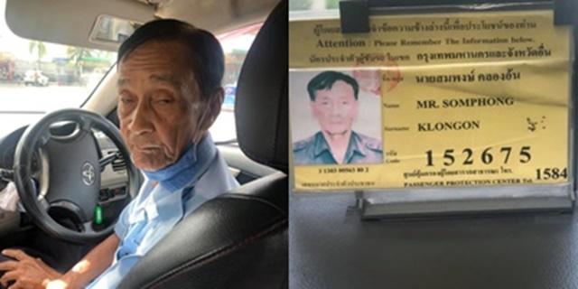 โซเชียลเห็นใจ! ลุงสูงวัยขับแท็กซี่หาเงินรักษาภรรยา ชาวเน็ตร่วมโอนเงินช่วยค่ารักษา
