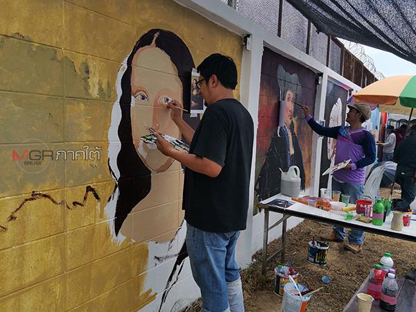 ศิลปิน-นักศึกษาใน จ.ปัตตานี ร่วมวาดภาพพื้นกำแพงสวยงาม เปิดแลนมาร์กท่องเที่ยวแห่งใหม่