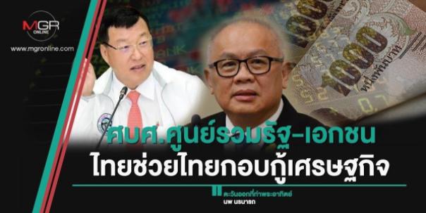 ศบศ.ศูนย์รวมรัฐ-เอกชน ไทยช่วยไทยกอบกู้เศรษฐกิจ