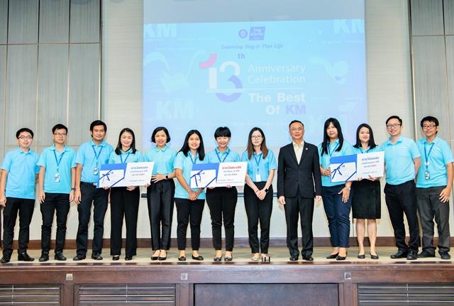 ไทยประกันชีวิต สู่ 13 ปี องค์กรแห่งการเรียนรู้ มอบรางวัล The Best of KM ผลักดันบุคลากร Upskill-Reskill ผ่านโครงการ Learning Day @ Thailife