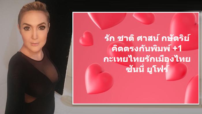 """จะถูกบูลลี่มั้ย? กะเทยไทยรักเมืองไทย """"ซันนี่ ยูโฟร์"""" โพสต์เล่าเรื่องสถาบันฯ"""