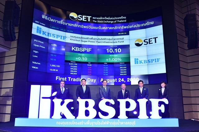 กองทุนรวม KBSPIF เทรดวันแรก