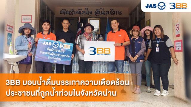 3BB มอบน้ำดื่มบรรเทาความเดือดร้อนประชาชนที่ถูกน้ำท่วมในจังหวัดน่าน