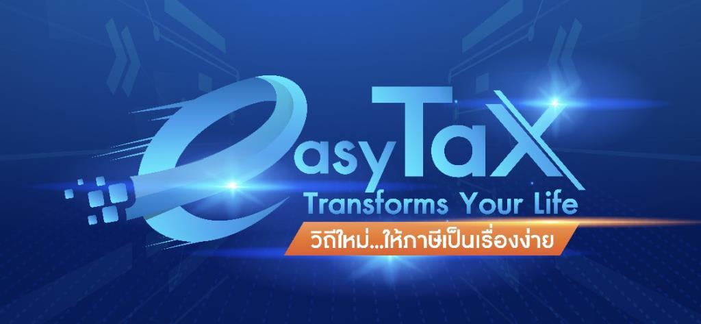 สรรพากรชู 9 ระบบ Easy Tax ช่วยผู้ประกอบการลดต้นทุน กระตุ้นการหมุนเวียนเศรษฐกิจ สร้างวิถีภาษีใหม่