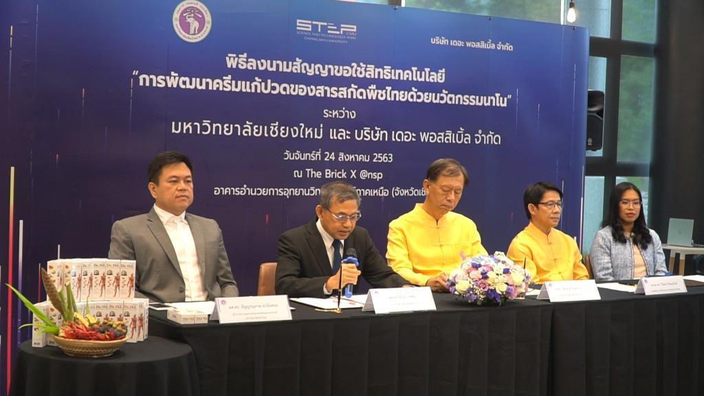 มช.จับมือเอกชนลงนามให้ใช้สิทธิเทคโนโลยีนาโนสารสกัดพืชไทยทำครีมแก้ปวด
