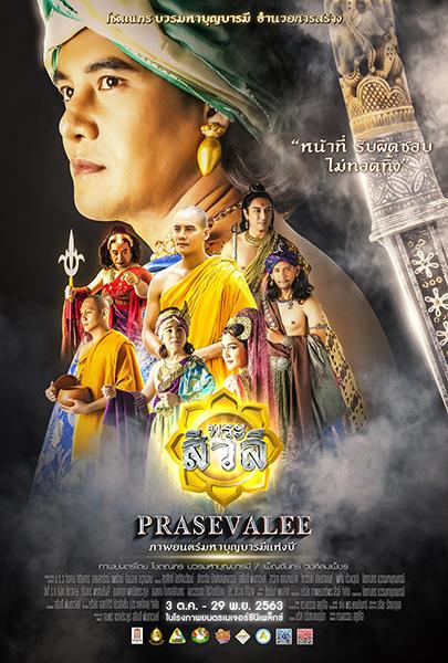 """""""พระสีวลี""""ภาพยนตร์แห่งศรัทธา เอาใจสายบุญจัดรอบพิเศษทั่วไทย"""