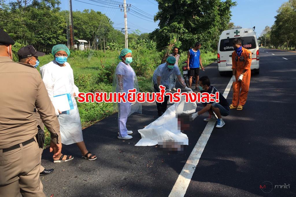 ชายสูงอายุชาวพัทลุงเดินริมถนน ถูกรถใหญ่เฉี่ยวชนก่อนเหยียบซ้ำร่างเละ