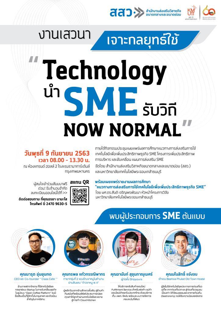"""สสว. จับมือ มจธ. จัดเสวนา """"เจาะกลยุทธ์ใช้ Technology นำ SME รับวิถี Now Normal"""""""