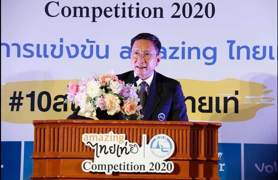 """ประกาศผล 10 สุดยอดทริปไอเดียสไตล์เท่ """"amazing ไทยเท่ Competition 2020"""" (อะเมซิ่งไทยเท่ คอมเพททิชั่น 2020)"""