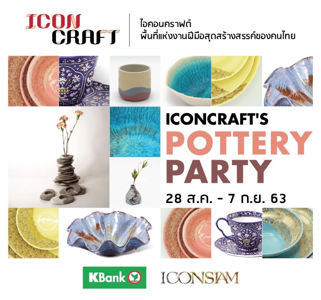 """""""ไอคอนคราฟต์"""" พื้นที่แห่งงานฝีมือสุดสร้างสรรค์ของคนไทย จุดประกายไอเดียเปิดคลาสสอน  ICONCLASS  เวิร์คช้อปสุดชิค ในคอนเซ็ปต์  """"ICONCRAFT's Pottery Party"""""""