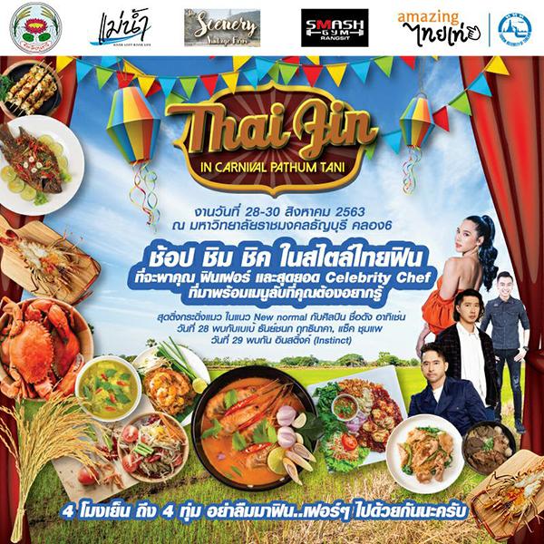 """เชิญเที่ยวงาน """"Thai Fin In Carnival Pathum Thani"""" ณ มหาวิทยาลัยราชมงคลธัญบุรี จังหวัดปทุมธานี"""
