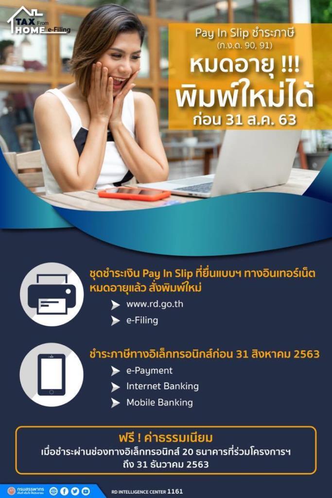 สรรพากรแนะใบ Pay In Slip ภ.ง.ด.90, 91 หมดอายุ ให้พิมพ์ใหม่ได้เพื่อจ่ายภาษีภายใน 31 สิงหาคม 2563