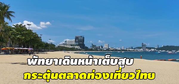 จัดเต็มมาตรการกระตุ้นท่องเที่ยวไทยในเมืองพัทยา ทั้งเพิ่มที่จอดรถ-บริการร่มเตียงทุกวัน