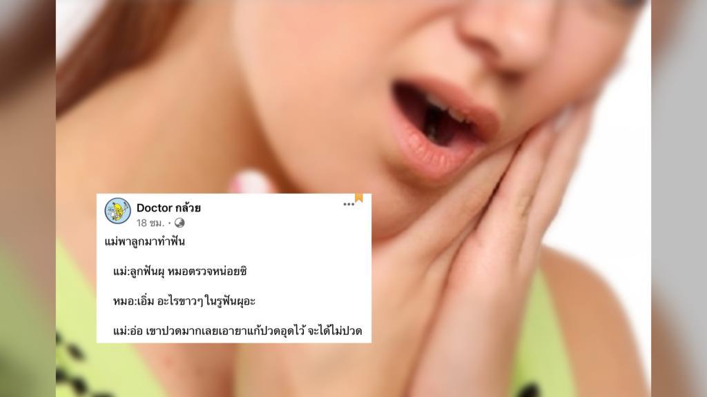 ทันตแพทย์ ย้ำชัดห้ามใช้ยาแก้ปวดอุดในรูฟันผุ ยาแก้ปวดใช้ทานเท่านั้นถึงหายปวด