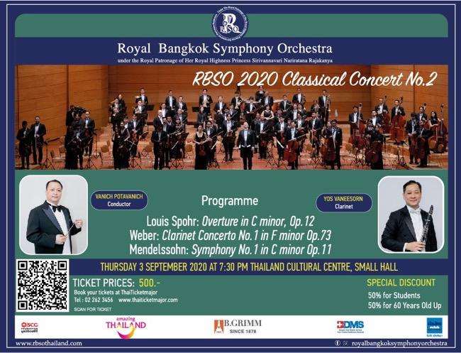 """คอนเสิร์ต RBSO 2020 Classical Concert No.2 """"ยศ วณีสอน"""" นักคลาริเน็ตชื่อดังชาวไทย บรรเลงเดี่ยวกับวงรอยัลแบงค์คอกซิมโฟนีออร์เคสตร้า"""