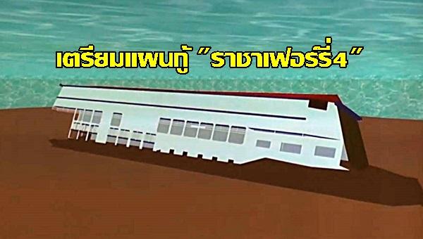 เตรียมแผนกู้เรือเฟอร์รี่-ก้อนขยะ 90 ตัน จมใต้ท้องทะเลต้นกันยายนนี้