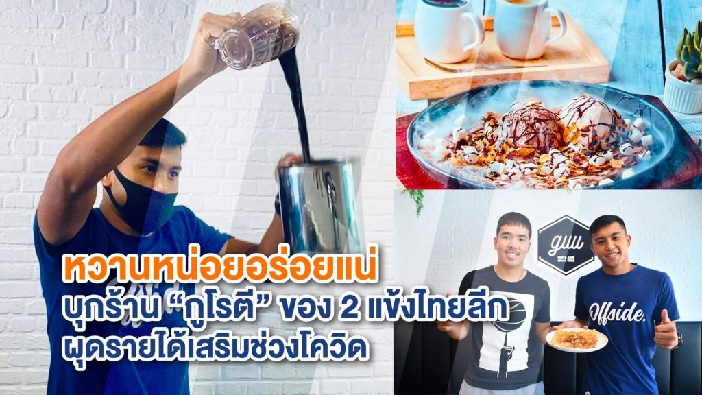 """หวานหน่อยอร่อยแน่! บุกร้าน """"กูโรตี"""" 2 แข้งไทยลีก ผุดรายได้เสริมเลี้ยงชีพนักฟุตบอล"""