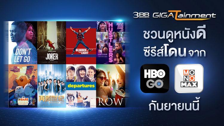 3BB GIGATainment ชวนดูหนังดี ซีรีส์โดน จาก HBO GO และ MONOMAX กันยายนนี้