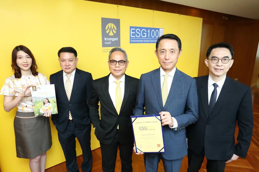 กรุงศรีติดอันดับหุ้นยั่งยืน ESG100 ปี 2563