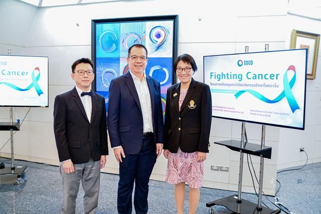 """""""ยาถูกลง-รักษาหาย"""" เปิดนวัตกรรมใหม่ ความหวังเพื่อผู้ป่วยมะเร็ง"""