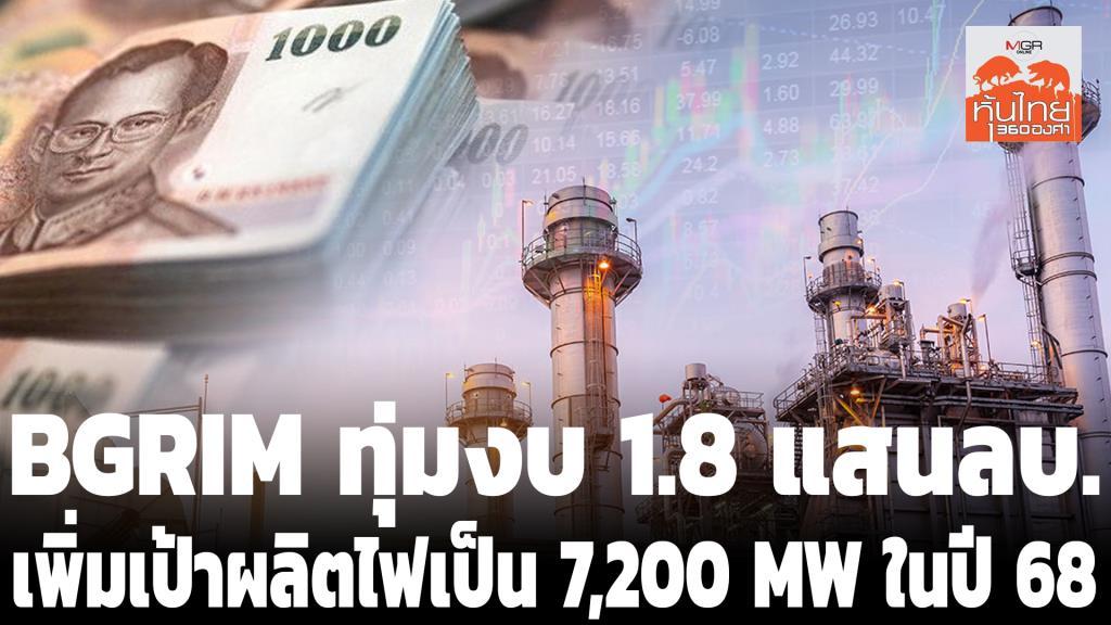BGRIM ทุ่มงบ 1.8 แสนลบ. เพิ่มเป้าผลิตไฟเป็น 7,200 MW ในปี 68