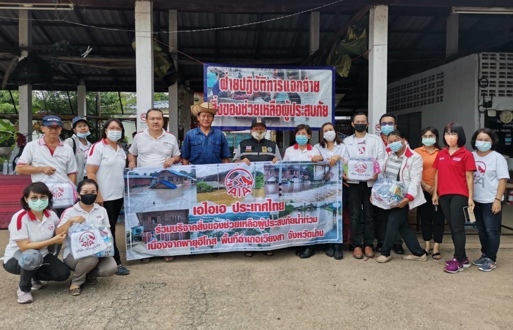 เอไอเอ ประเทศไทย ร่วมใจมอบถุงยังชีพ 500 ชุดให้แก่ผู้ประสบอุทกภัยในภาคเหนือ