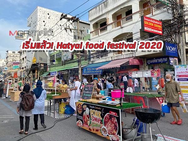 """เริ่มแล้ว """"Hatyai food festival 2020"""" บนถนนศุภสารรังสรรค์ ระดมกว่า 100 ร้านอาหารอร่อย"""