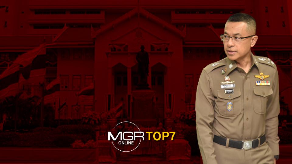"#MGRTOP7 : ""สุวัฒน์ แจ้งยอดสุข"" ผงาด ผบ.ตร. | ประหาร ""ผอ.กอล์ฟ"" ชิงทองลพบุรี | แบรนด์เม่าบินเข้ากองไฟ"