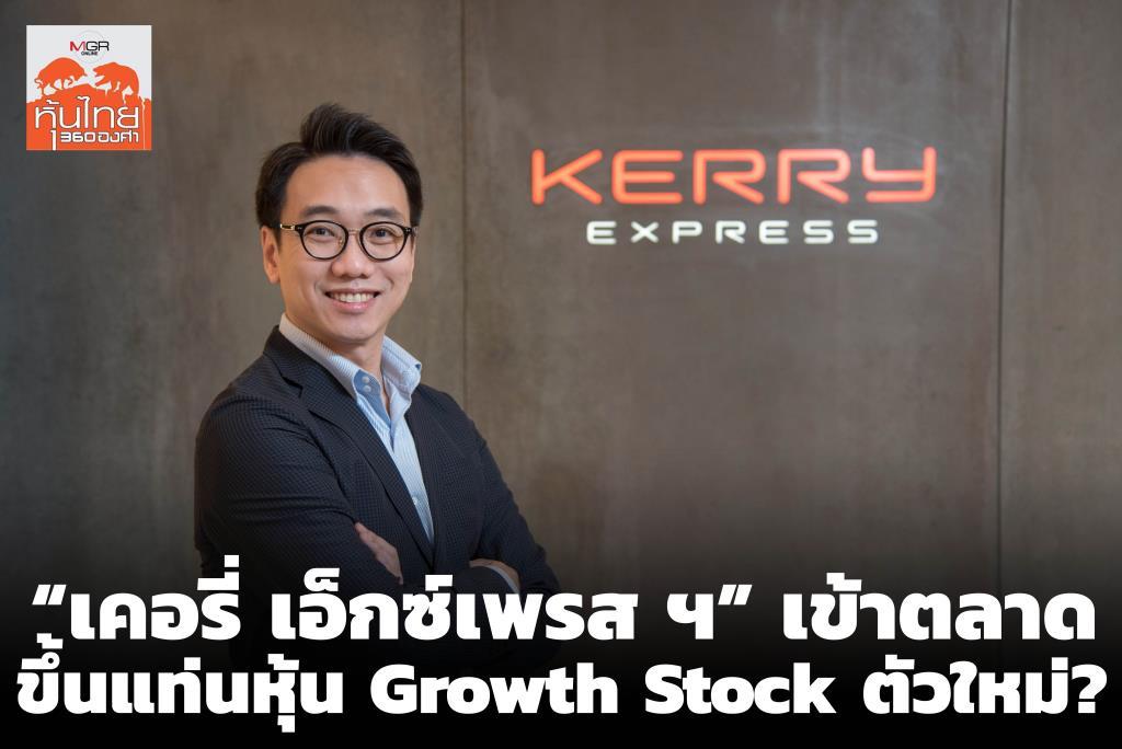 """""""เคอรี่ เอ็กซ์เพรส ฯ"""" เข้าตลาด ขึ้นแท่นหุ้น Growth Stock ตัวใหม่?"""