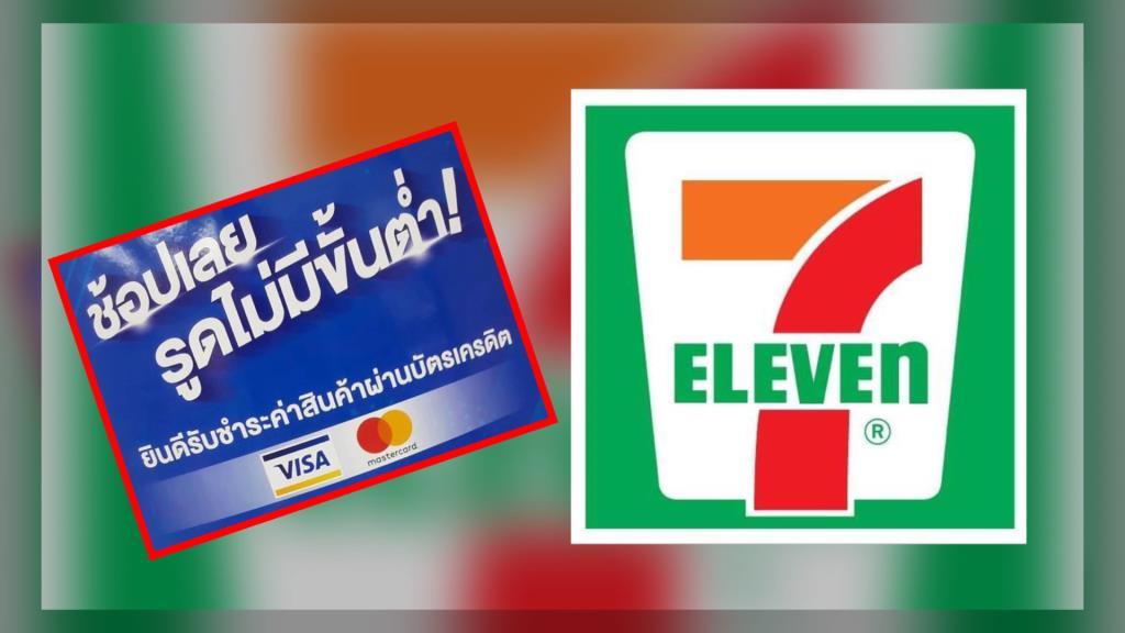 7-Eleven ประกาศ! รับชำระผ่านบัตรเครดิตไม่มีขั้นต่ำทุกสาขา เริ่ม 1 ก.ย. นี้