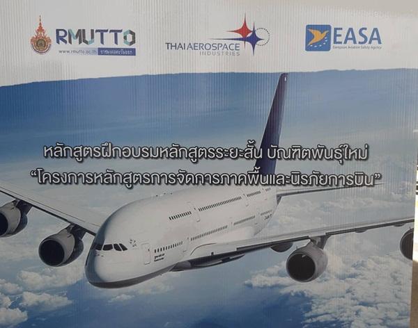 มทร.ตะวันออก ซบช่องธุรกิจการบินซบเซาจัดอบรมกำลังคนด้านการบินรอโอกาสเติบโต