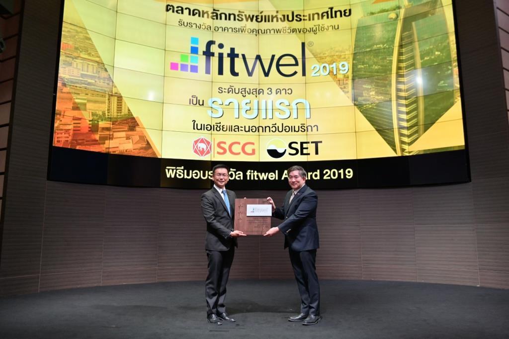 """ตลท.คว้า """"fitwel Award""""แห่งแรกในเอเชีย"""