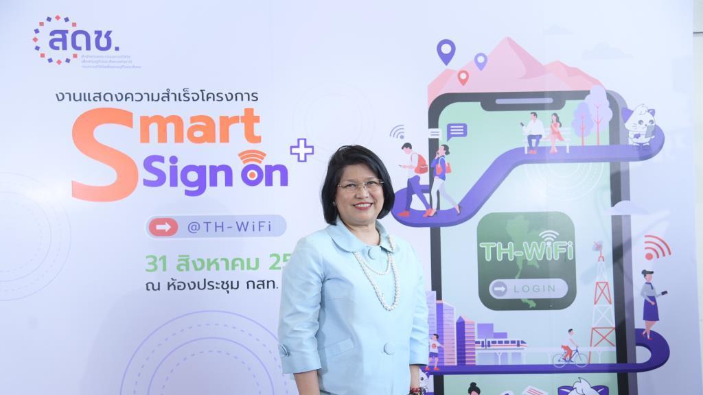 สดช.ต่อยอดโครงการSmart Sign Onระยะที่ 2 ลงทะเบียนครั้งเดียวใช้ฟรีไวไฟได้ทุกเครือข่าย