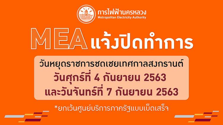 MEA แจ้งปิดทำการ เนื่องในวันหยุดชดเชยวันสงกรานต์
